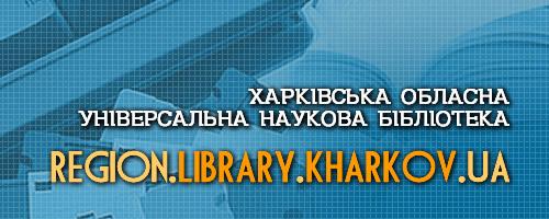 Вебпроєкт Харківської обласної універсальної наукової бібліотеки «Харківщина»