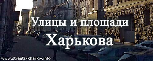 «Улицы и площади Харькова»