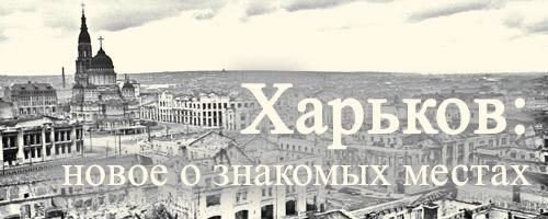Блог «Харьков: новое о знакомых местах»