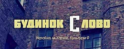 ProSlovo / Будинок «Слово»