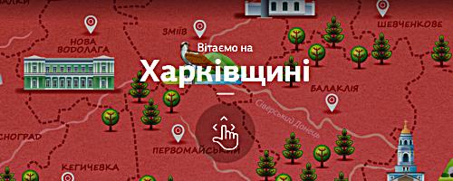 Сайт «Мандруй Харківщиною»