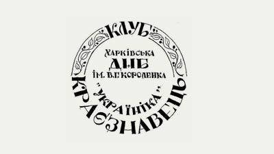 <a href='https://kray.korolenko.kharkov.com/klub-kraeznavec/novyny-kluba/17.html'><strong>«Сто краєзнавчих читань: хроніка і зміст»</strong></a>