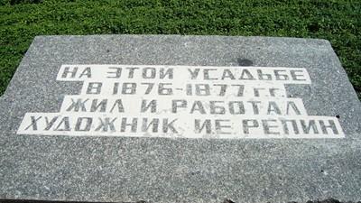 <a href='http://kray.korolenko.kharkov.com/klub-kraeznavec/novyny-kluba/3.html'><strong>Святкування дня народження Іллі Рєпіна</strong></a>