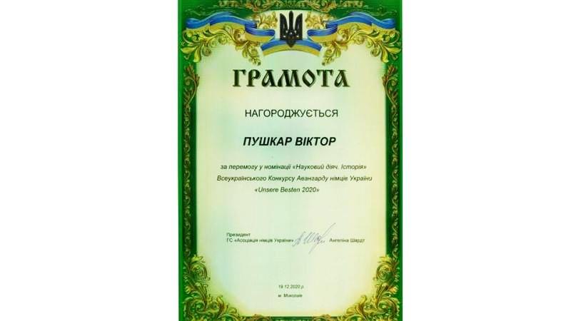 Грамота В. І. Пушкаря