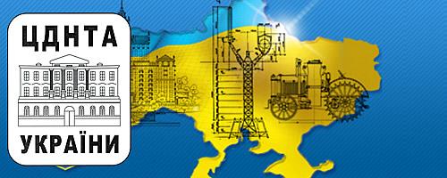 Центральний державний науково-технічний архів України
