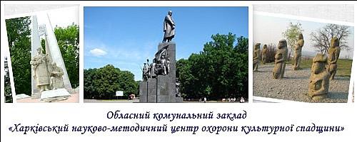 Харківський науково-методичний центр охорони культурної спадщини