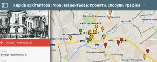 Google-карта ««Харків архітектора Ігоря Лаврентьєва: проекти, споруди, графіка»»