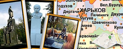 Інтерактивна карта «Пам`ятники Тарасові Шевченку на Харківщині»