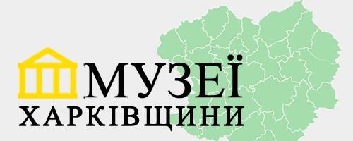 «Музеї Харківщини»