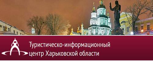 Сайт Туристично-інформаційного центру Харківської області