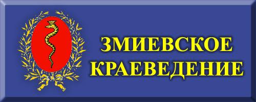 «Змиевское краеведение»