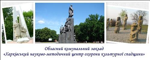 Сайт Харківського науково-методичного центру охорони культурної спадщини